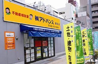 株式会社アドバンス本店(松原団地駅前)